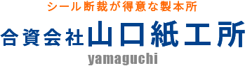 合資会社山口紙工所会社のホームページ。印刷・製本・納品梱包発送を一貫作業、短納期で仕上げます。細かい指定サイズのシール断裁や抜き加工もご依頼下さい。